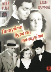 Russian DVD cover for 'Dance, Fools, Dance.'