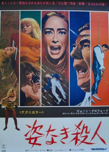Japanese poster.